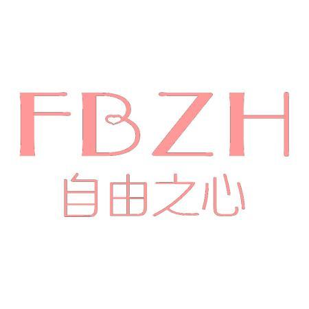 自由之心 FBZH