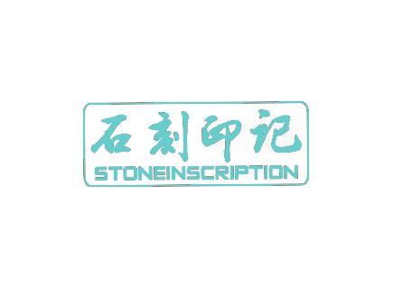 石刻印记 STONEINSCRIPTION