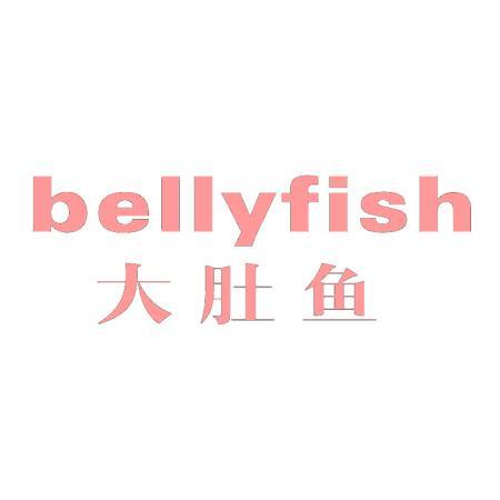 大肚鱼 BELLYFISH
