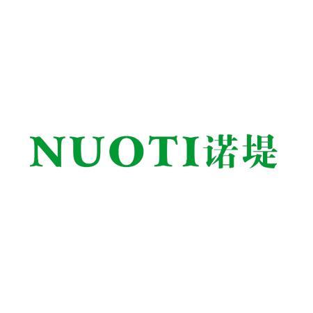 诺堤 NUOTI