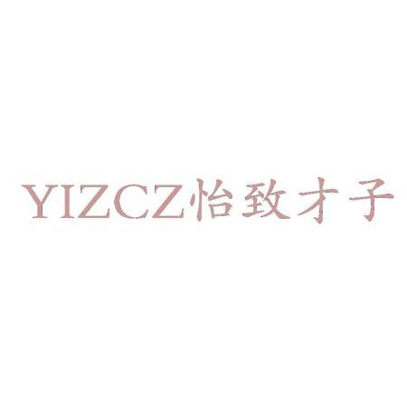 怡致才子 YIZCZ