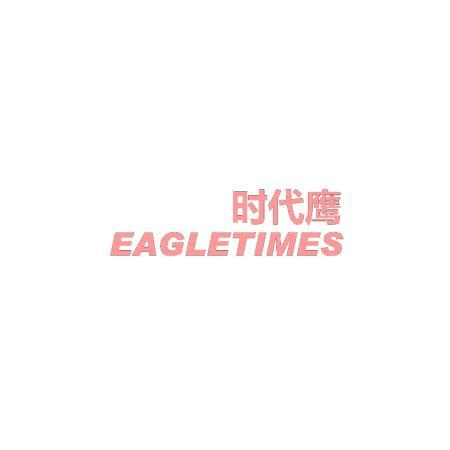 时代鹰 EAGLETIMES