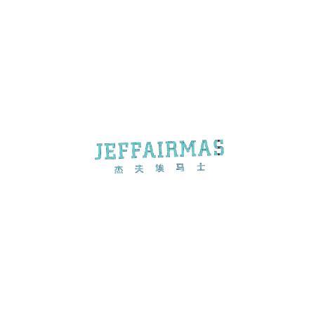 杰夫埃马士 JEFFAIRMAS