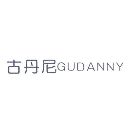 古丹尼  GUDANNY