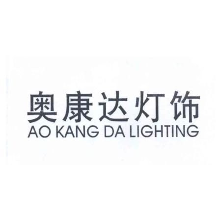 奥康达灯饰 AO KANG DA LIGHTING