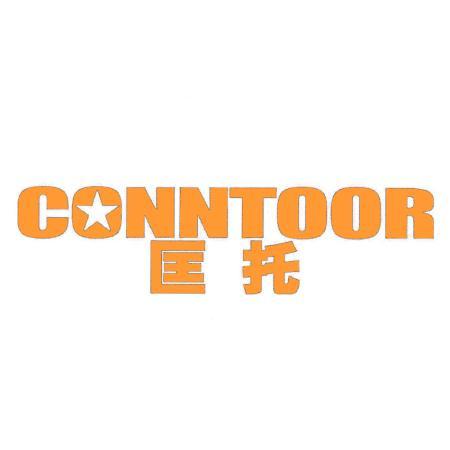匡托 CONNTOOR