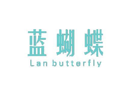 蓝蝴蝶 LAN BUTTERFLY