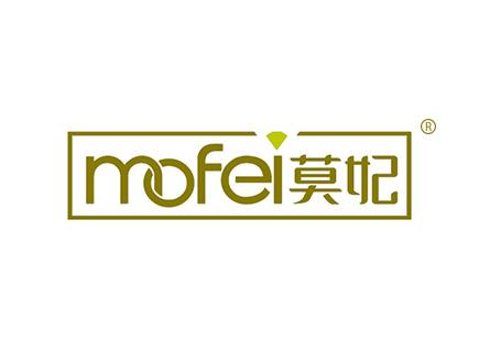 莫妃MOFEI