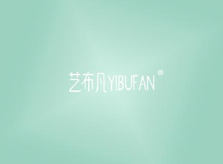 艺布凡YIBUFAN