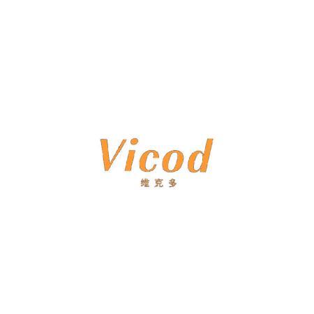 维克多 VICOD