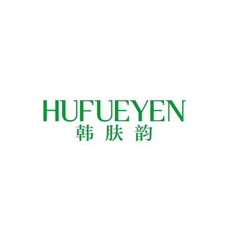 韩肤韵 HUFUEYEN