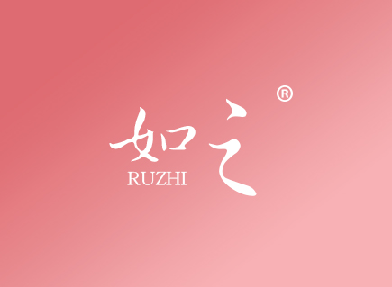 如之RUZHI