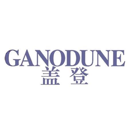 盖登 GANODUNE