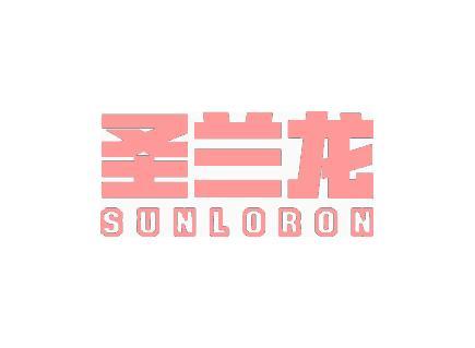 圣兰龙 SUNLORON