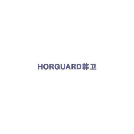 韩卫 HORGUARD