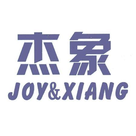 杰象  JOY&XIANG