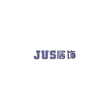 居饰  JUS