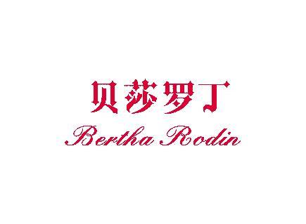 贝莎罗丁 BERTHA RODIN
