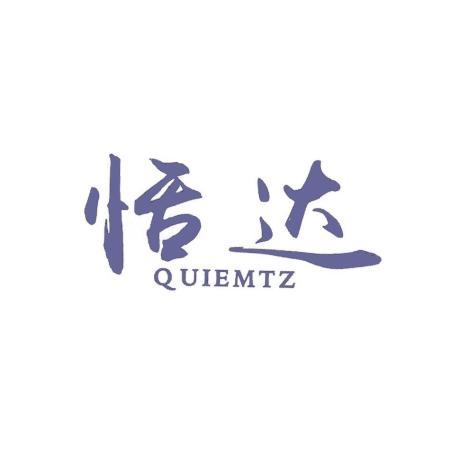 恬达  QUIEMTZ