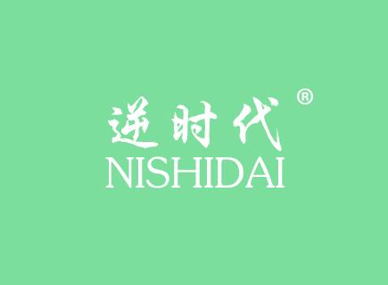 逆时代NISHIDAI