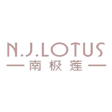 南极莲 N.J.LOTUS