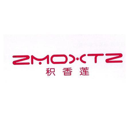 积香莲 ZMOXTZ