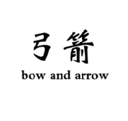 弓箭BOW AND ARROW