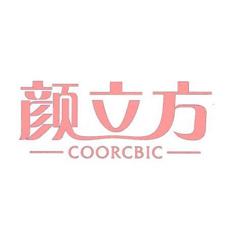 颜立方 COORCBIC
