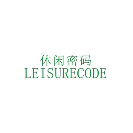 休闲密码 LEISURECODE