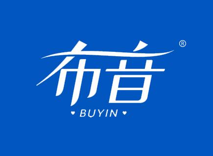 布音BUYIN