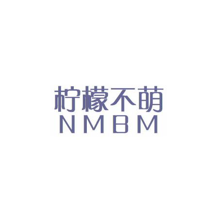 柠檬不萌 NMBM