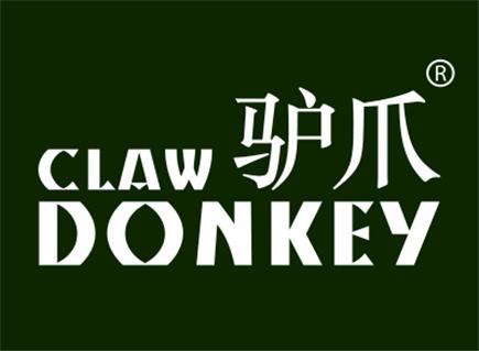 驴爪 DONKEY CLAW