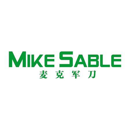 麦克军刀 MIKE SABLE