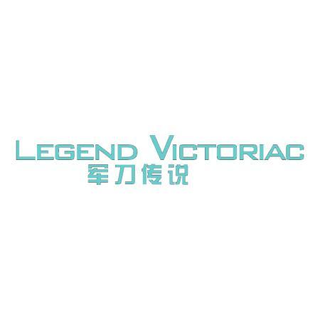 军刀传说  LEGEND VICTORIAC