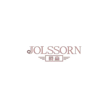 爵森 JOLSSORN