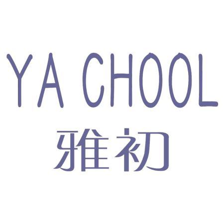 雅初  YA CHOOL