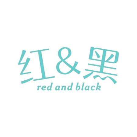 红&黑 RED AND BLACK