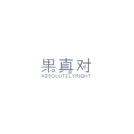 果真对 ABSOLUTELYRIGHT