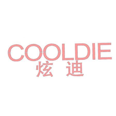 炫迪  COOLDIE