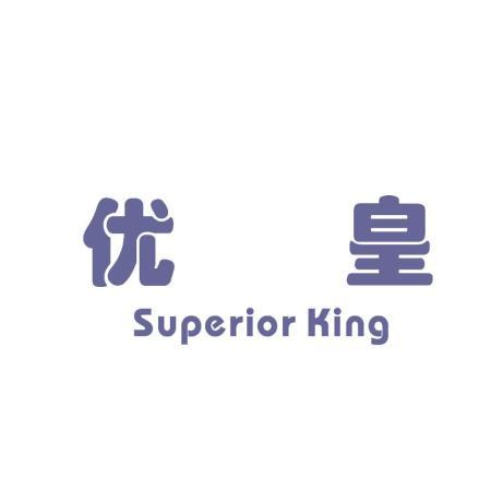 优皇 SUPERIOR KING