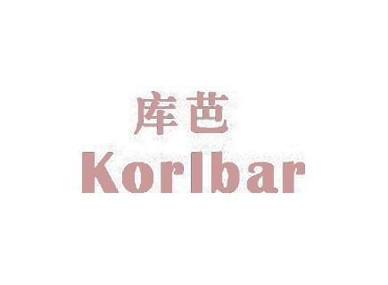 库芭 KORLBAR