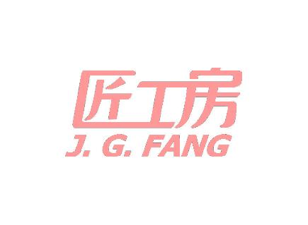 匠工房 J.G.FANG