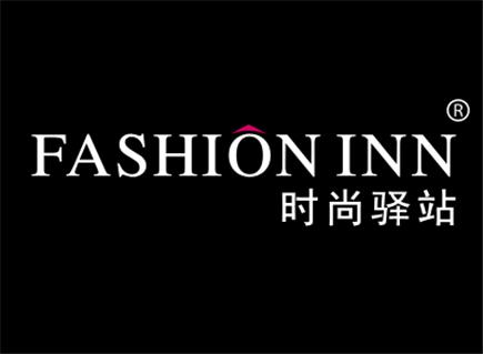 时尚驿站 FASHION INN