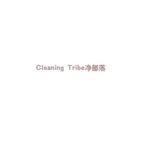 净部落 CLEANING TRIBE