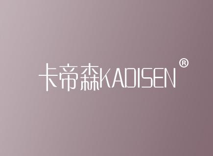 卡帝森KADISEN
