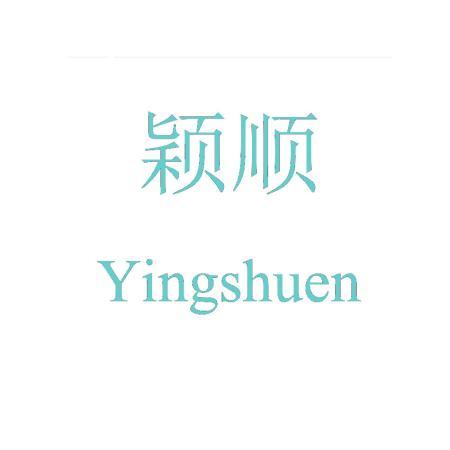颖顺 YINGSHUEN