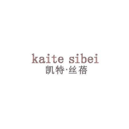 凯特丝蓓 KAITE SIBEI
