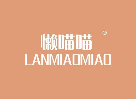 懒喵喵LANMIAOMIAO