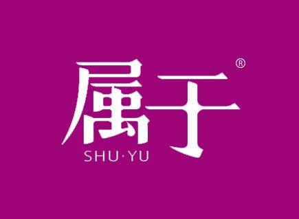 属于SHUYU