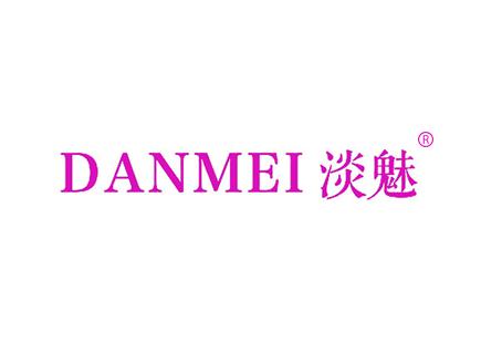 淡魅DANMEI